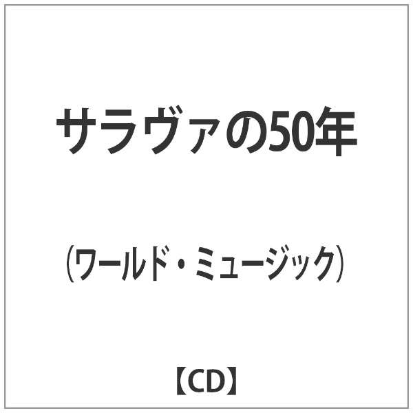 (ワールド・ミュージック)/サラヴァの50年 【CD】