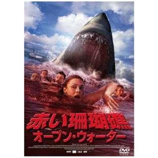 赤い珊瑚礁 オープン・ウォーター 【DVD】