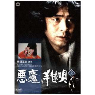 悪魔の手毬唄 上巻 【DVD】