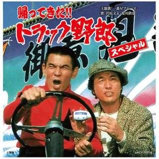 (サウンドトラック)/帰ってきた!! トラック野郎 スペシャル 【CD】