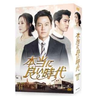 本当に良い時代 DVD-BOX II 【DVD】