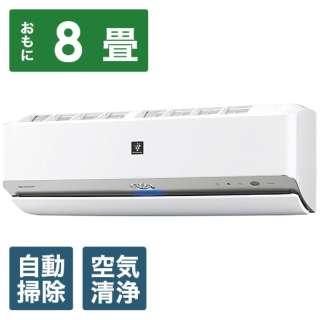 AY-G25X-W エアコン 2017年 G-Xシリーズ ホワイト系 [おもに8畳用 /100V]
