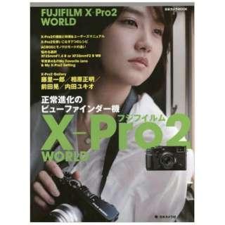 【ムック本】フジフイルム X-Pro2 WORLD