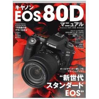 【ムック本】キヤノン EOS 80Dマニュアル '新世代スタンダードEOS'