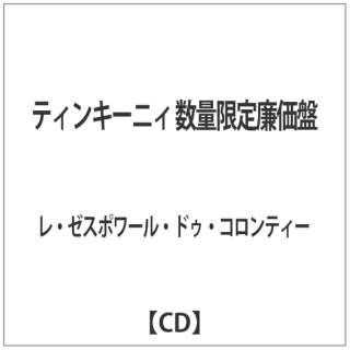 レ・ゼスポワール・ドゥ・コロンティー/ティンキーニィ 数量限定廉価盤 【CD】