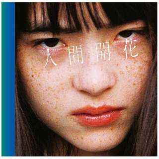 RADWIMPS/人間開花 初回限定盤 【CD】