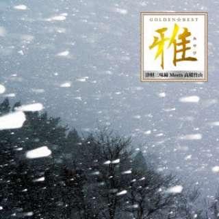 """高橋竹山/ゴールデン☆ベスト 雅 """"津軽三味線 Meets 高橋竹山"""" 【CD】"""
