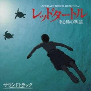 (アニメーション)/レッドタートル ある島の物語 サウンドトラック 【CD】