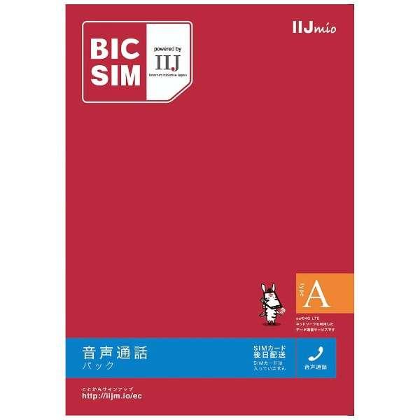 【無料WiFi付】「BIC SIMタイプA」 音声通話+データ通信 au対応SIMカード IMB160 ※SIMカード後日発送