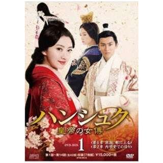 ハンシュク~皇帝の女傅 DVD-BOX1 【DVD】