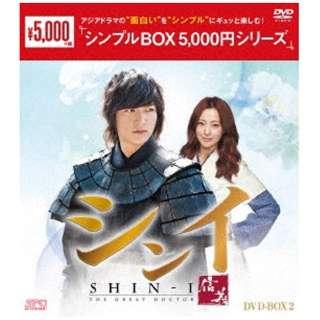 シンイ-信義- DVD-BOX2 <シンプルBOXシリーズ> 【DVD】