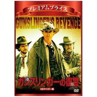 ガンスリンガーの復讐 HDマスター版 初回生産限定 【DVD】