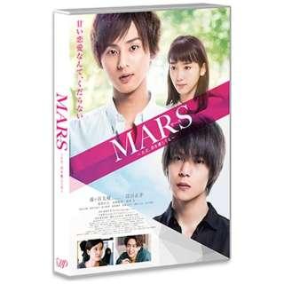 MARS(マース)~ただ、君を愛してる~ 通常版 【DVD】
