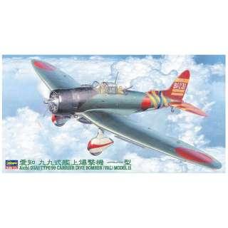 【再販】1/48 愛知 D3A1 九九式艦上爆撃機 11型 【発売日以降のお届け】