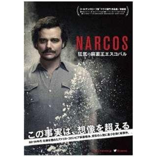 ナルコス 狂気の麻薬王エスコバルDVD-BOX 【DVD】