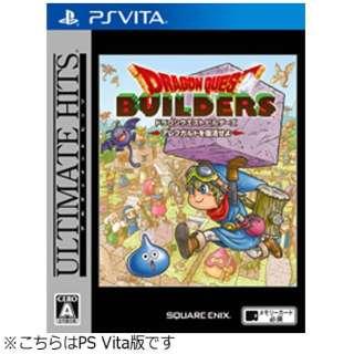 アルティメット ヒッツ ドラゴンクエストビルダーズ アレフガルドを復活せよ【PS Vitaゲームソフト】