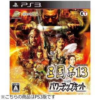 三國志13 with パワーアップキット 通常版【PS3ゲームソフト】