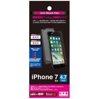 iPhone 7用 衝撃吸収フィルム 高光沢 (両面セット 背面高光沢) BKS17IP7F