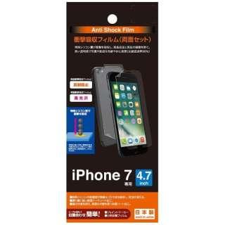 iPhone 7用 衝撃吸収フィルム 反射防止 (両面セット 背面高光沢) BKS18IP7F