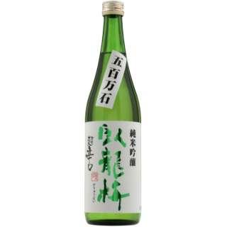 臥龍梅 純米吟醸 無濾過生貯蔵原酒 五百万石 超辛口 720ml【日本酒・清酒】