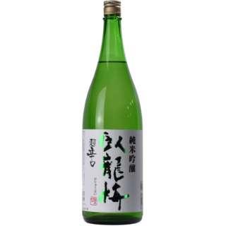 臥龍梅 純米吟醸 無濾過生貯蔵原酒 五百万石 超辛口 1800ml【日本酒・清酒】
