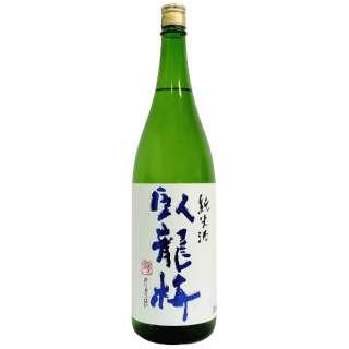 臥龍梅 純米 1800ml【日本酒・清酒】