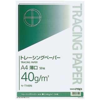 [紙類] ナチュラルトレーシングペーパー 薄口 A4 50枚 セ-T149N