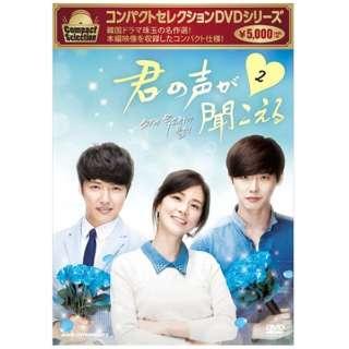 コンパクトセレクション 君の声がきこえる DVD-BOX 2 【DVD】