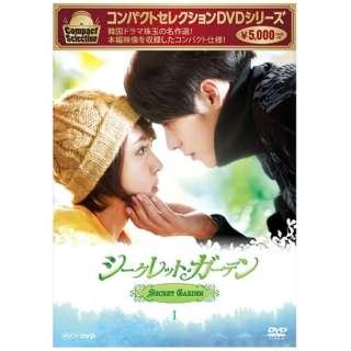 コンパクトセレクション シークレット・ガーデン DVD-BOX 1 【DVD】