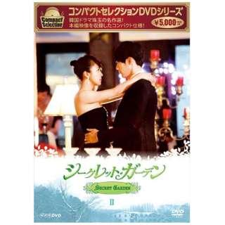 コンパクトセレクション シークレット・ガーデン DVD-BOX 2 【DVD】