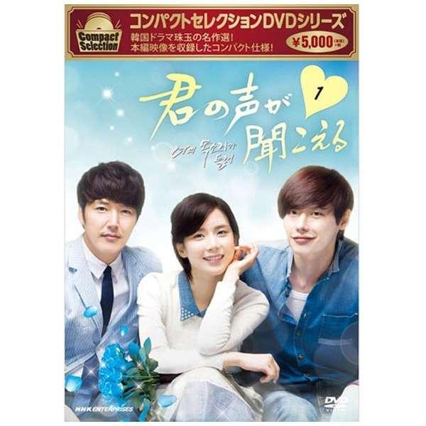 コンパクトセレクション 君の声がきこえる DVD-BOX 1 【DVD】
