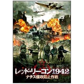 レッド・リーコン1942 ナチス侵攻阻止作戦 【DVD】
