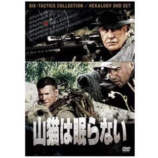 山猫は眠らない ヘキサロジーDVDセット 【DVD】
