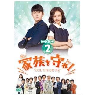 家族を守れ DVD-BOX2 【DVD】