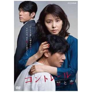 コントレール~罪と恋~ DVD-BOX 【DVD】