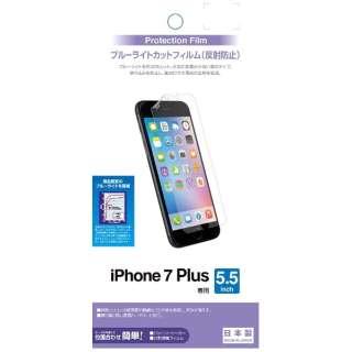 iPhone 7 Plus用 ブルーライトカットフィルム 反射防止 BKS04IP7PF