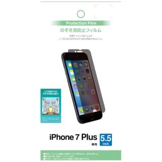 iPhone 7 Plus用 覗き見防止フィルム フルパネル BKS05IP7PF