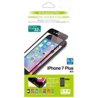 iPhone 7 Plus用 3D曲面 ノーミスブルーライトカットフィルム 高光沢 ブラック BKS13IP7PF