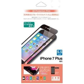 iPhone 7 Plus用 3D曲面 ノーミスブルーライトカットフィルム 反射防止 ブラック BKS15IP7PF