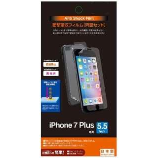 iPhone 7 Plus用 衝撃吸収フィルム 反射防止 (両面セット 背面高光沢) BKS18IP7PF