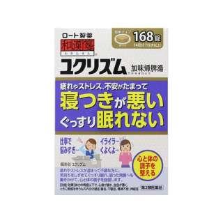 【第2類医薬品】 和漢箋ユクリズム(168錠)