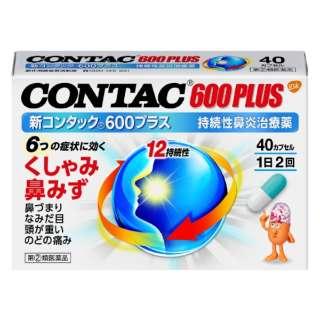【第(2)類医薬品】 新コンタック600プラス(40カプセル)〔鼻炎薬〕