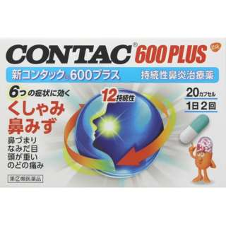 【第(2)類医薬品】 新コンタック600プラス(20カプセル)〔鼻炎薬〕