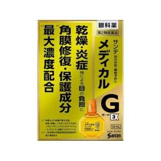 【第2類医薬品】 サンテメディカルガードEX(12mL)