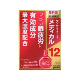 【第2類医薬品】 サンテメディカル12(12mL)