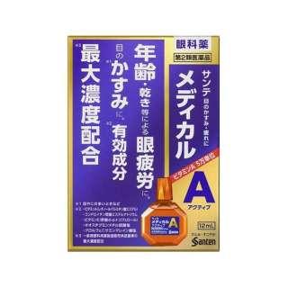 【第2類医薬品】 サンテメディカル アクティブ(12mL)