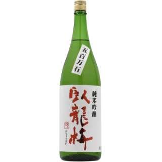 臥龍梅 純米吟醸 無濾過生貯蔵原酒 五百万石 1800ml【日本酒・清酒】