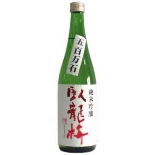臥龍梅 純米吟醸 無濾過生貯蔵原酒 五百万石 720ml【日本酒・清酒】