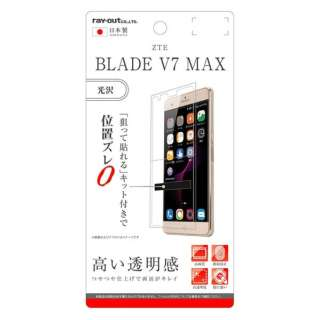 ZTE Blade V7 Max用 液晶保護フィルム 指紋防止 光沢 RT-ZBV7MF/A1