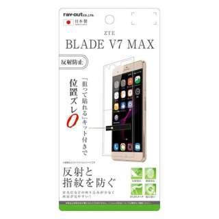 ZTE Blade V7 Max用 液晶保護フィルム 指紋 反射防止 RT-ZBV7MF/B1